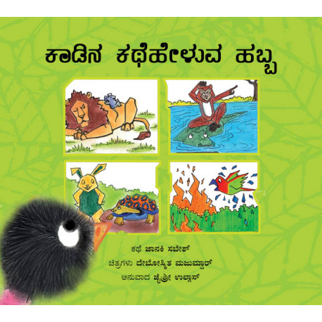 The Jungle Storytelling Festival/Kaadina Katheheluva Habba (Kannada)