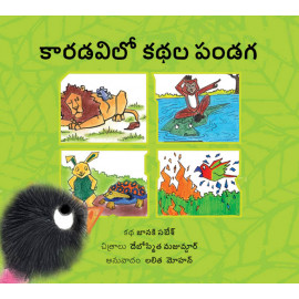 The Jungle Storytelling Festival/Kaaradavilo Kathala Pandaga (Telugu)