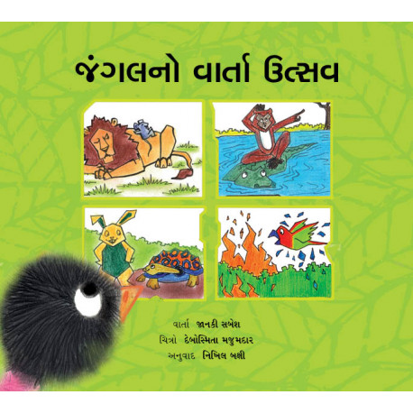 The Jungle Storytelling Festival/Jangalno Varta Utsav (Gujarati)