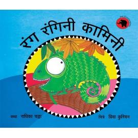 Colour-Colour Kamini/Rang Rangini Kamini (Marathi)