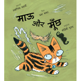 Maoo and the Moustaches/Maoo Aur Moonch (Hindi)