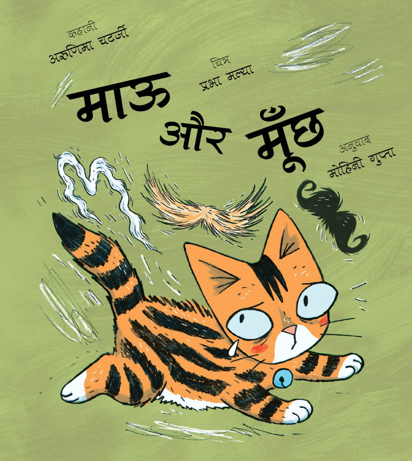 Maoo and the Moustaches (Hindi)
