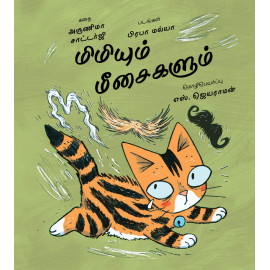 Maoo and the Moustaches/Mimiyum Meesaigalum (Tamil)