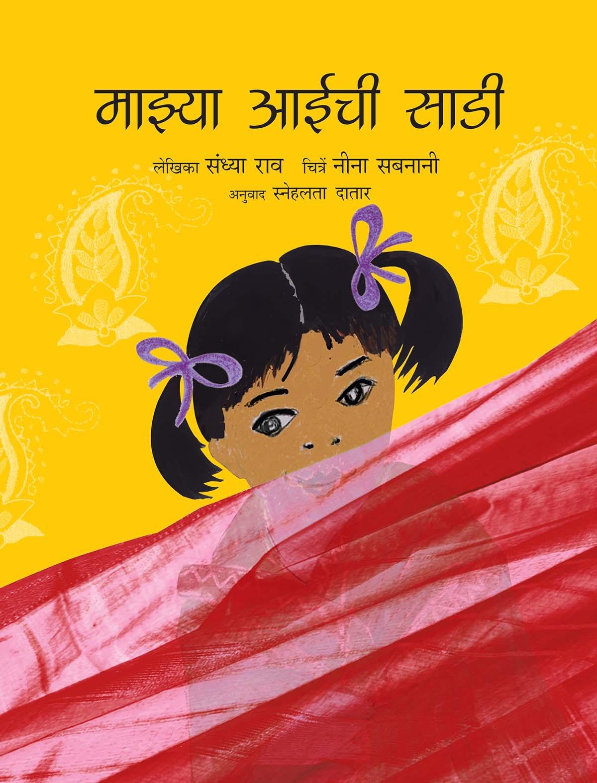 My Mother's Sari/Majhya Aayichi Sadi (Marathi)