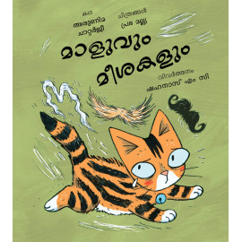 Maoo and the Moustaches/Maluvum Meeshakalum (Malayalam)