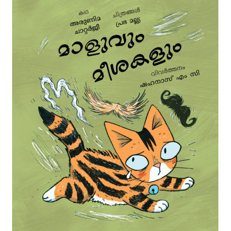 Maoo and the Moustaches (Malayalam)