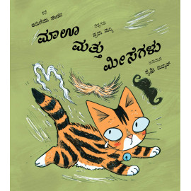 Maoo and the Moustaches/Maoo Mattu Meesagalu (Kannada)