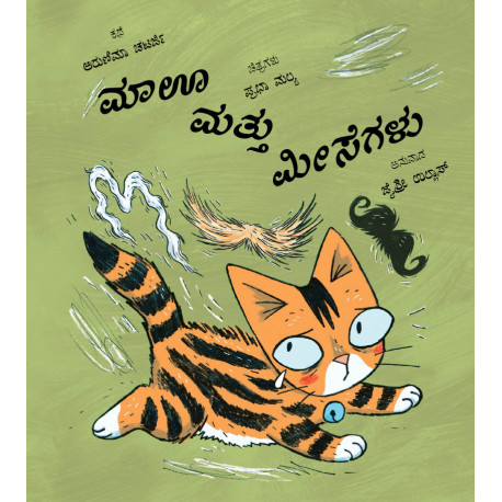 Maoo and the Moustaches (Kannada)