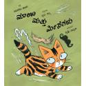 Maoo and the Moustaches/Maoo Mattu Meesagalu (Kannada)