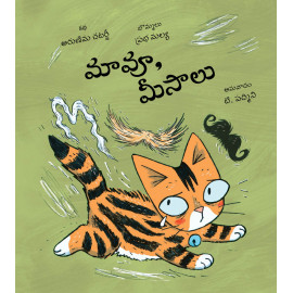 Maoo and the Moustaches/Maavoo, Meesaalu (Telugu)