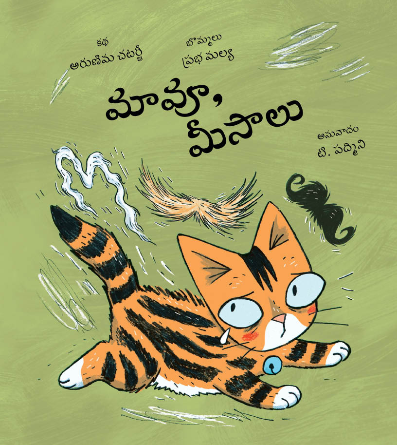 Maoo and the Moustaches (Telugu)