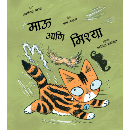 Maoo and the Moustaches (Marathi)
