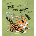 Maoo and the Moustaches/Maoo Aani Mishya (Marathi)
