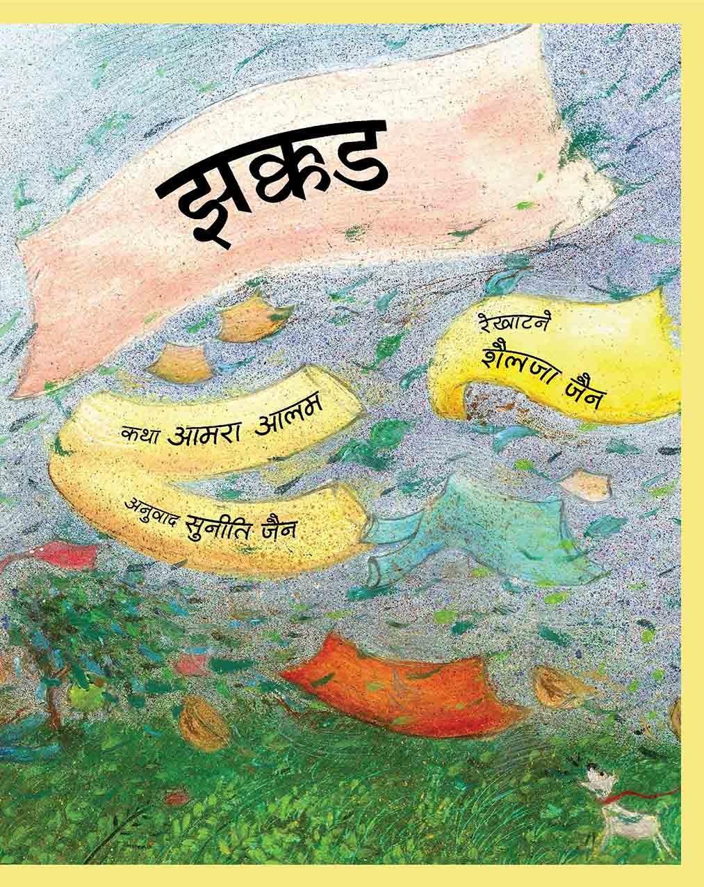 Jhakkad (Marathi)