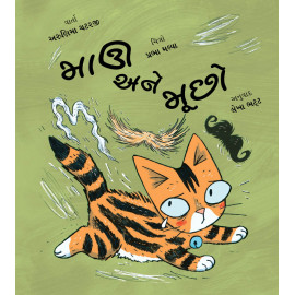 Maoo and the Moustaches/Maoo Aney Moocho (Gujarati)