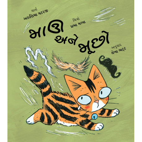 Maoo and the Moustaches (Gujarati)