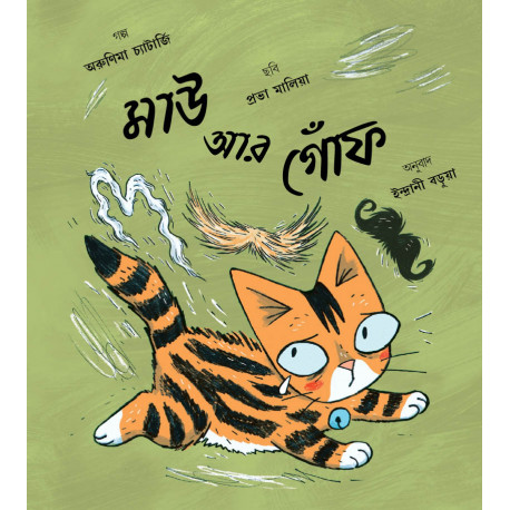 Maoo and the Moustaches (Bengali)