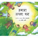 A Home Of Our Own/ Humaara Apna Ghar (Hindi)