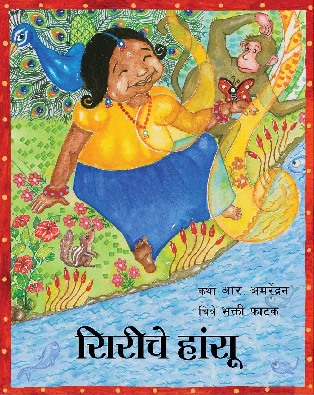Siri's Smile/Sirichey Haansu (Marathi)