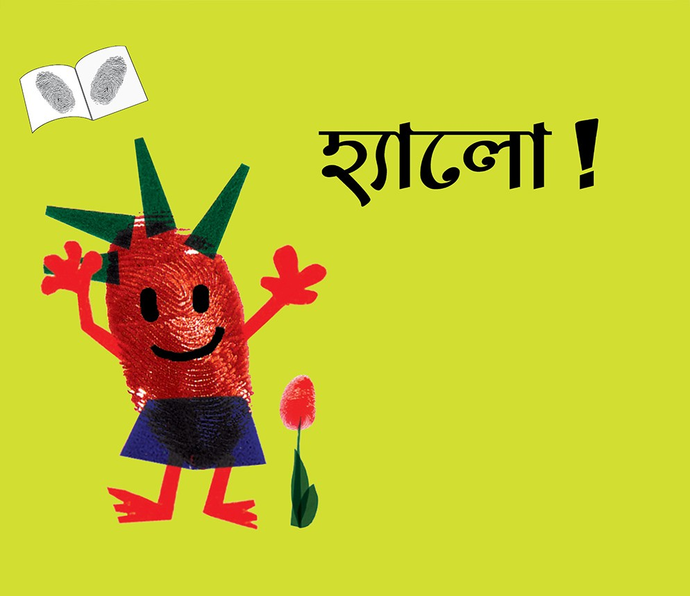 Hello/Hallo (Bengali)
