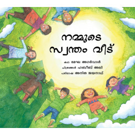 A Home Of Our Own/ Nammude Swandham Veedu (Malayalam)