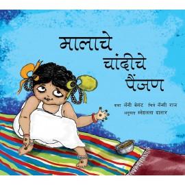 Mala's Silver Anklets/Malachey Chandichey Painjan (Marathi)