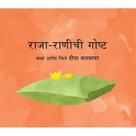 The Lonely King And Queen/Raaja-Raanichee Gosht (Marathi)