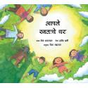 A Home Of Our Own/ Aapley Swatahchey Ghar (Marathi)