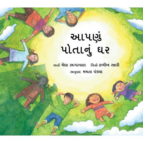 A Home Of Our Own/ Aapnu Potanu Ghar (Gujarati)