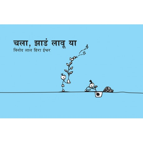 Let's Plant Trees/Chalo Ped Lavoo Ya (Marathi)