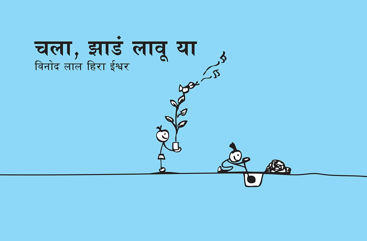 let s plant trees