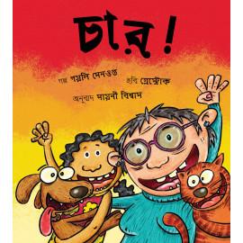 Four/ Chaar (Bengali)