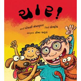 Four/ Chaar (Gujarati)