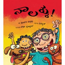 Four/ Naalakku (Kannada)