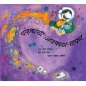 Padma Goes To Space/Padmachi Avakash-Safar (Marathi)