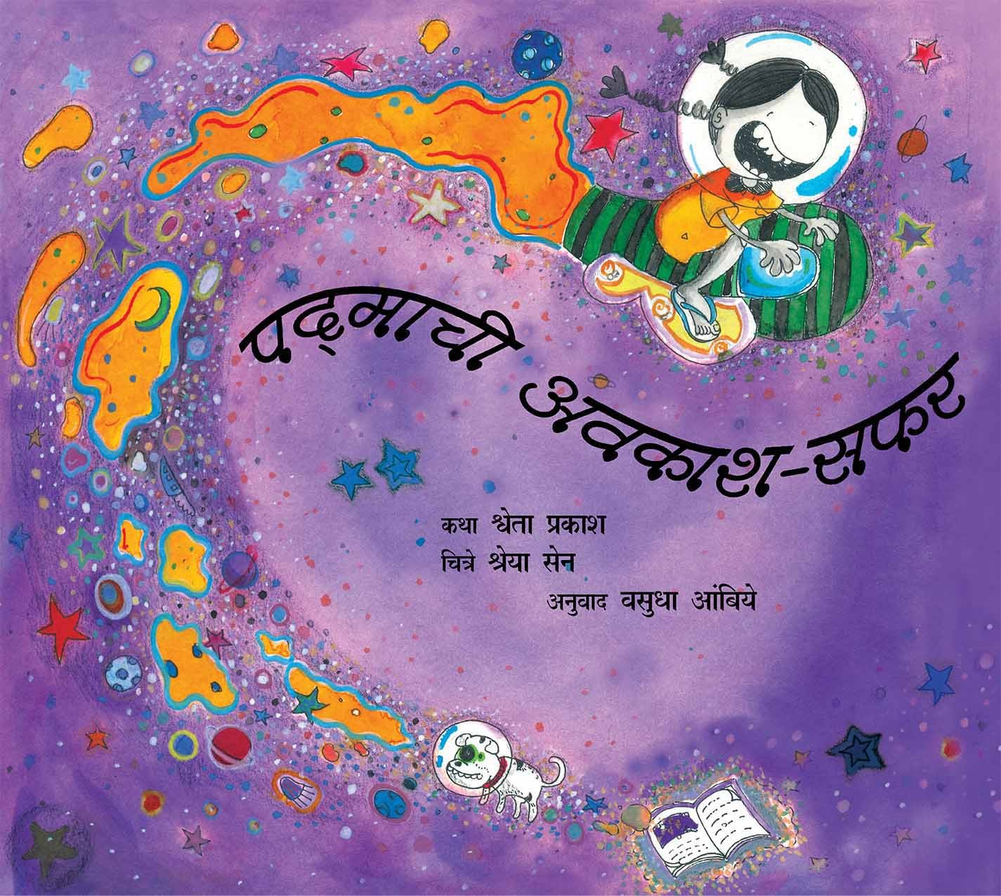 Padma Goes To Space/Padmachi Avakash-Safar (Marathi)