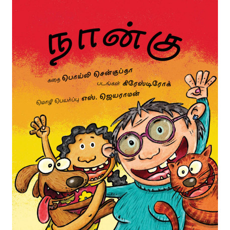 Four/ Naanku (Tamil)