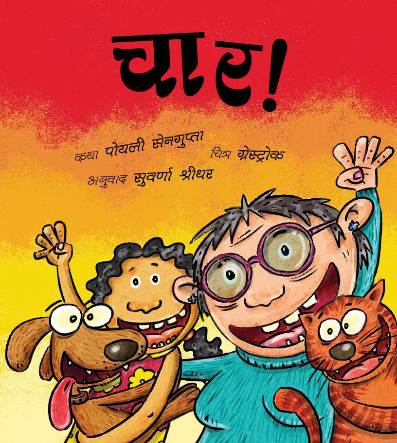 Four/ Chaar (Marathi)