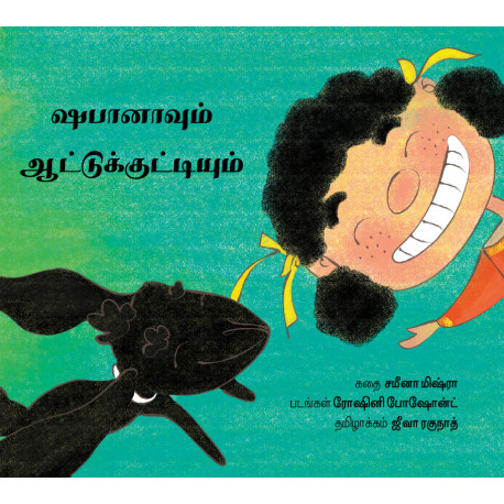 Shabana and the Baby Goat/Shabaanaavum Aattukkuttiyum (Tamil)