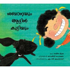 Shabana and the Baby Goat/Shabanayum Aattinkuttiyum (Malayalam)