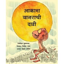 The Sky Monkey's Beard/Aakaash Vaanaraachi Daaddhi (Marathi)