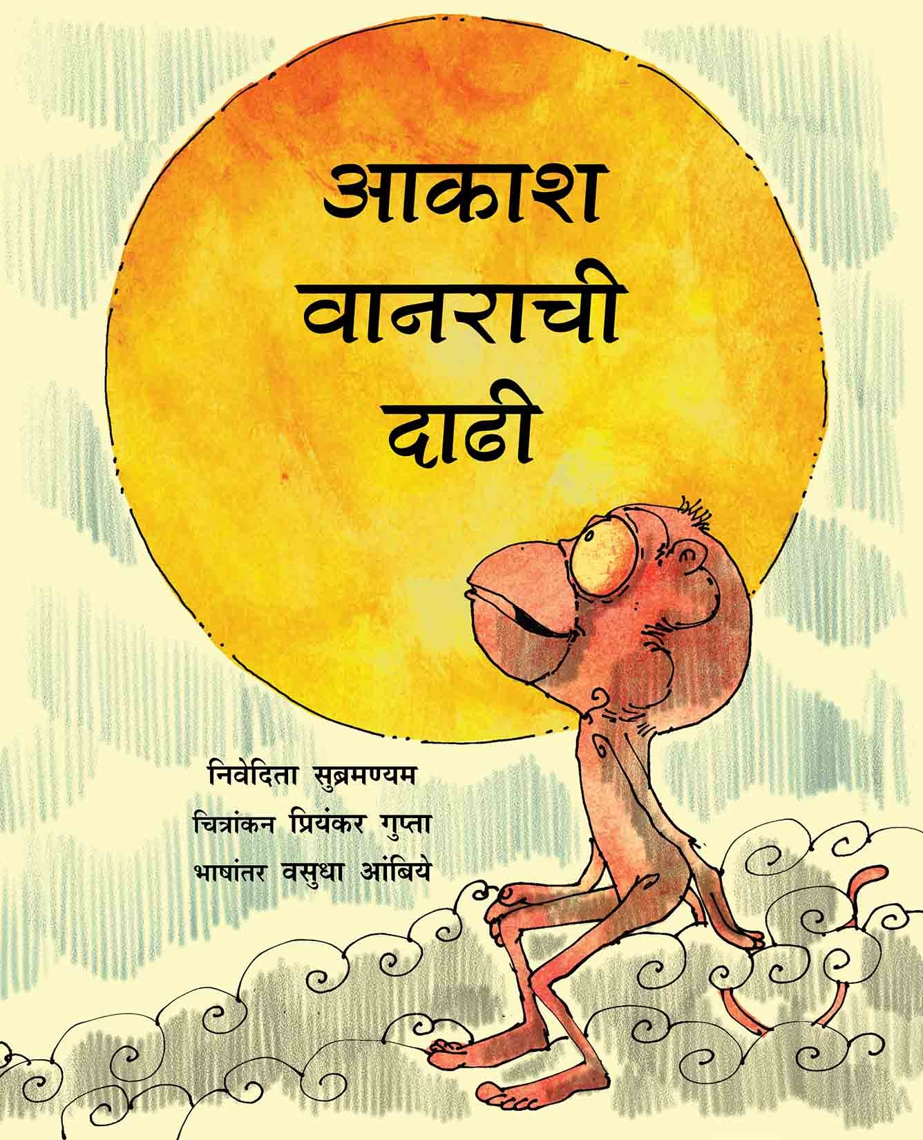 The Sky Monkey's Beard/Aakaash Vaanaraachi Daaddhi (Marathi)