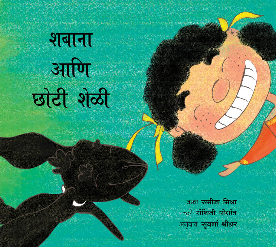 Shabana and the Baby Goat/Shabana Ani Chhoti Sheli (Marathi)