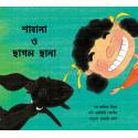 Shabana and the Baby Goat/Shabana O Chhaagol Chhana (Bengali )