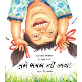 I Didn't Understand!/ Mujhe Samajh Nahi Aya! (Hindi)