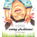 I Didn't Understand!/ Enakku Puriyavillai! (Tamil)