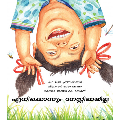 I Didn't Understand!/ Enikkonnum manasalayilla! (Malayalam)