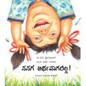 I Didn't Understand!/ Nanage Arthavaagalilla! (Kannada)