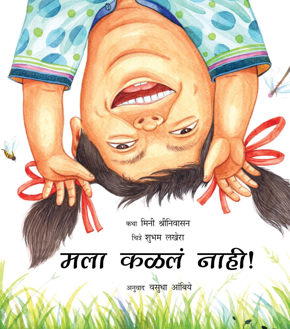 I Didn't Understand!/ Mala Kalala Naahi! (Marathi)