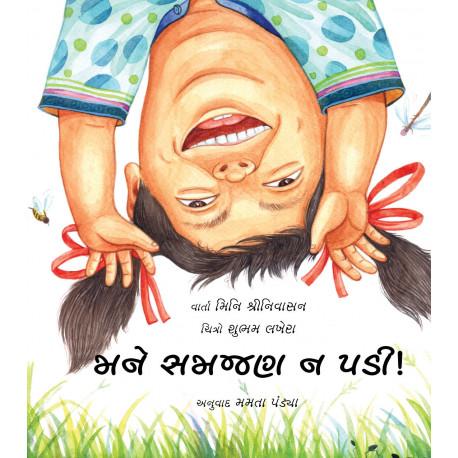 I Didn't Understand!/ Maney Samajan Na Padi! (Gujarati)
